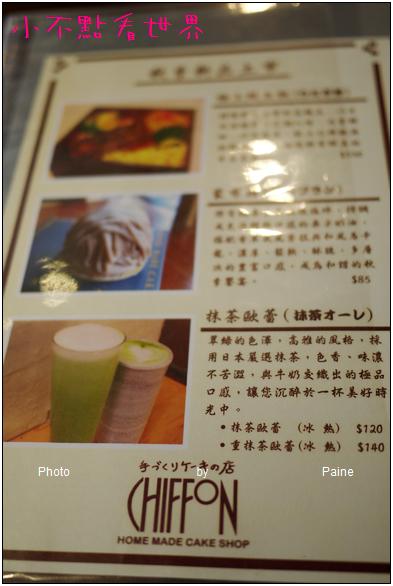 CHIFFON CAKE 日式戚風專賣店