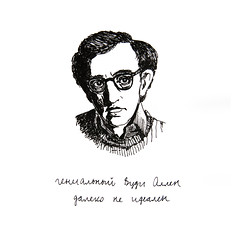 (k.dmitrijewa) Tags: portrait bw illustration ink paper glasses allen drawing famous woody actor genius director popular      pennyjey