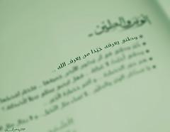 (Aljazi Al-Akoor) Tags: canon الله من d550 اليوم السعودية العربية المملكة وطني aljazi الوطني السعودي يعرفه يعرف جيداً abdelmohsen