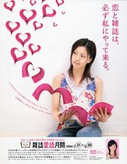 雑誌愛読月間 - 2006.07 (安田美沙子)