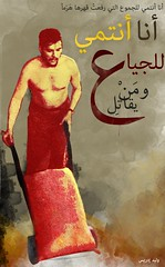 che gevara (waleed idrees) Tags: poster palestine waleed  idrees