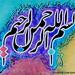 Islamic Arabic calligraphy by Noor Jarral