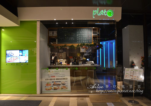 Plato碟子餐廳002.jpg
