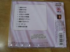 全新 原裝絕版 2007年 1月17日 堀ちえみ  CD 原價 999YEN 2