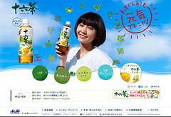 十六茶 - 2012.02 (新垣結衣)
