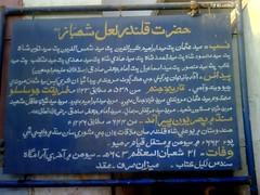 Laal Shahbaz Qalandar - Sehwan (Fawad_Ikram) Tags: pakistan saint shrine sufi sind laal ikram fawad shahbaz sehwan qalandar