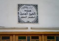 mosqu du cheikhe fodhil skender (habib kaki 2) Tags: place algerie mosqu bologhine   skender  mda     fodhil
