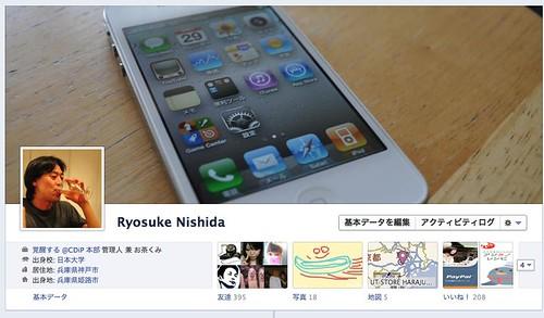 Ryosuke Nishida