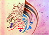 Islamic arabic calligraphy by Noor Jarral (jarralumair) Tags: pakistan abstract david art love turkey watercolor religious peace contemporary muslim islam religion jesus arabic moses shia allah muhammad islamic srk oilpaint rumi sunni qtv mevlana subhanallah imrankhan mashaallah qalam atifaslam barelvi tahirulqadri minhajulquran geotv hassanmassoudy pirkaramshah noortv noorjarral