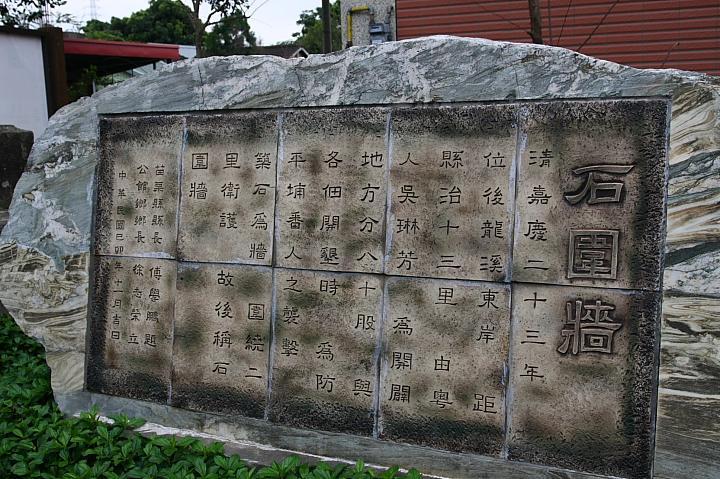 石墻村石圍牆遺址001