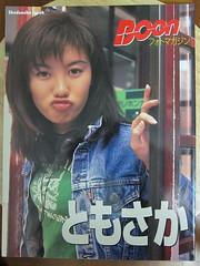 全新 原裝絕版 1996年 10月20日 BOOn -tomosaka -友板里惠 ともさかりえ (友坂理惠) Rie Tomosaka 寫真集 原價  980YEN