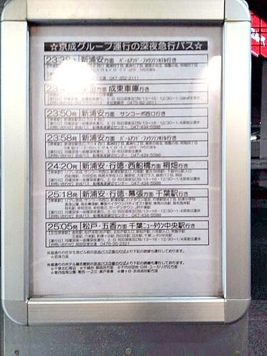 京成バスの深夜急行バス