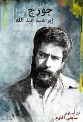 الاسير جورج عبد الله (waleed idrees) Tags: poster palestine waleed الله عبد ابراهيم idrees ادريس جورج وليد الاسير