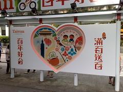 TaiwanButterflyAdvMosque