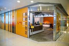 Entrance of DiD Hong Kong (Dialogue-in-the-Dark) Tags: china building exhibition did venue dialogue dialogueinthedark didhongkong didinternational