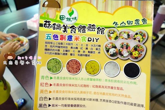 菇菇茶米館五穀米 (6).JPG