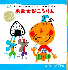 Omusubi Kororin  (Vernon Barford School Library) Tags: new school fiction japan japanese reading book high rice library libraries hard reads balls books read cover junior covers bookcover language middle vernon recent keiko bookcovers languages tumbling esl fictional picturebooks foreignlanguages hardcover foreignlanguage riceballs barford lote ell sugawara secondlanguage hardcovers languagesotherthanenglish vernonbarford picturebooksforchildren secondlanguages 9784052009747 4052009746 keikosugawara thetumblingriceballs hajimetenomeisakushikakeehon