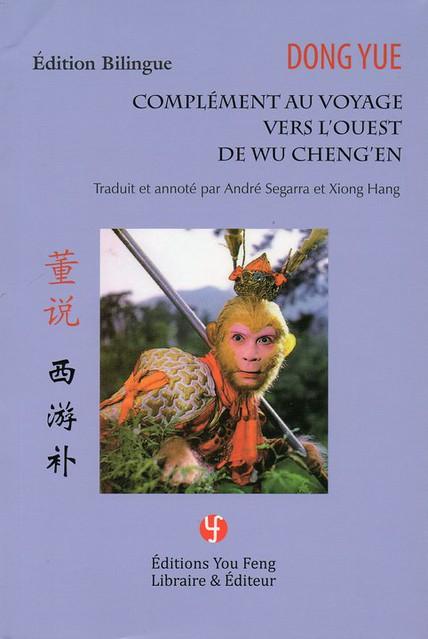 西游补 Le Xiyou bu