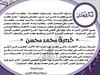 شهادة شكر وتقدير (alzuharydesign) Tags: شهادة شكر وتقدير