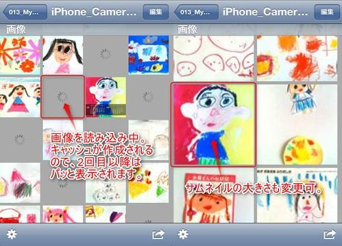 Photosync(4)