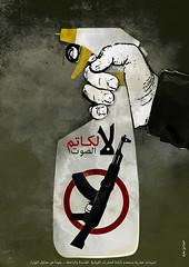 لا لكاتم الصوت (waleed idrees) Tags: poster palestine waleed idrees ادريس وليد