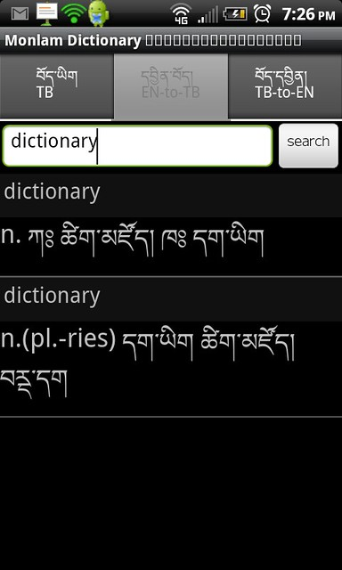 Monlam Tibetan-English Dictionary on Android