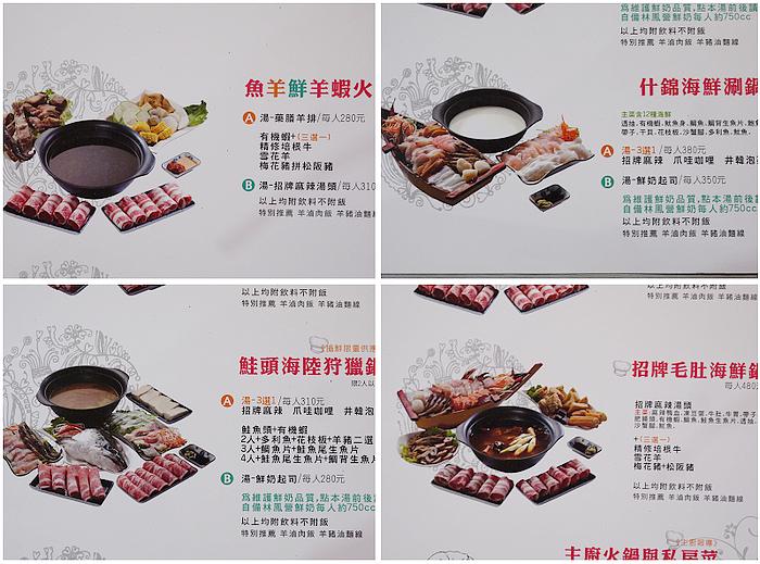 魚羊鮮第八味火鍋 (12).JPG
