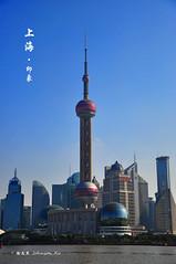 DSC_8947 (JOHNSON_) Tags: china asia shanghai prc     cityview shanghai
