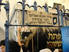 Kever of Shimon Bar Yochai (judyinjerusalem) Tags: mtmeron kevershimonbaryochai