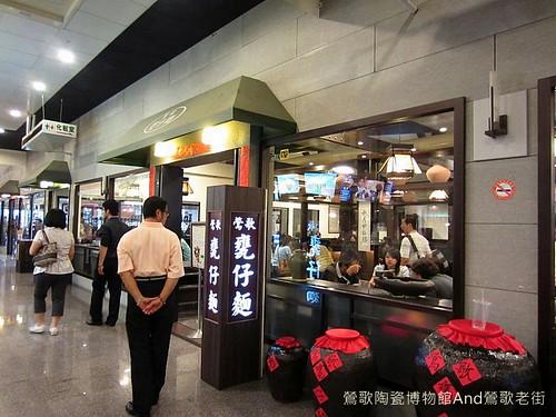 鶯歌陶瓷博物館And鶯歌老街-IMG_3055