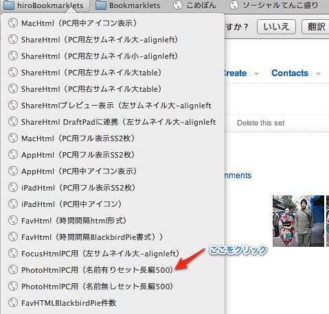 スクリーンショット 2011-12-26 21.50.42