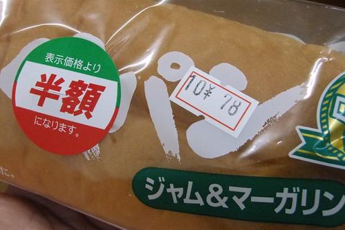 今日の昼食は36円!!