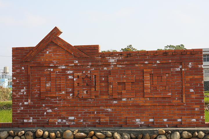 金良興觀光工廠(山腳社區)0071