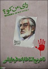 Poster: رای من کو؟ (پوستر سوم) پوستر: رای من کو؟ (پوستر سوم) طراح: دوست سبز مسئوليت تاريخى ماست كه به اعتراض خود ادامه دهيم و از تلاش براى استيفاى حقوق مردم دست بر نداريم. میرحسین موسوی / بیانیه نهم اطلاع رسانی کنید؛ رسانه شمایید (Free Shabnam Madadzadeh) Tags: green love poster freedom movement iran political protest change از و به من بر azadi sabz aks پوستر سبز مردم دوست رای نهم حقوق khafan طراح akx siyasi اعتراض دست سکسی كه تلاش رسانه سوم خود موسوی ماست دهيم دیدار اطلاع رسانی ادامه تاريخى zendani جنبش میرحسین براى کو؟ 30ya30 بیانیه kabk22 30or30 مسئوليت استيفاى نداريم کنید؛ شمایید