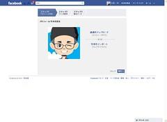 04.ステップ1(プロフィール写真設定)Facebookページ