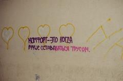 (octantus) Tags: city summer art film wall analog russia good thing adler vandal mind lettering language russian speak clever inscription sochi