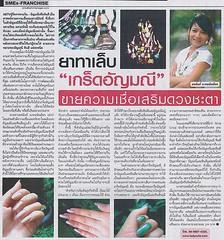 น้ำยาทาเล็บเกร็ดอัญมณีแท้ Nina Cruz เสริมดวงชะตาชีวิต โดย Ladycute.com