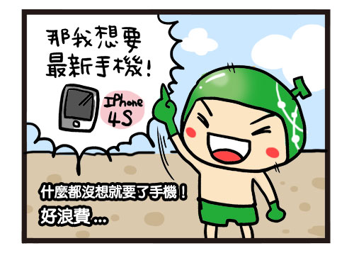 中華電信HAMI2