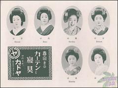 57th Kamogawa odori-1939 (kofuji) Tags: dance kyoto maiko geiko geisha kamogawa pontocho odori itio itiyo itiyosi itiraku itiman itimitu