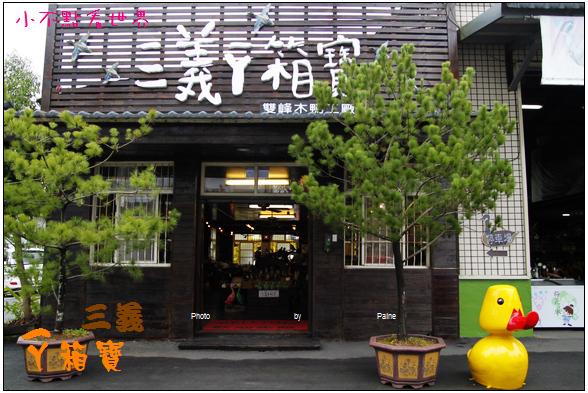 三義壓箱寶 (4).JPG