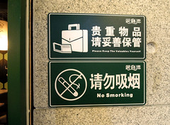 No Smorking (cowyeow) Tags: guangzhou china strange sign warning asian restaurant weird funny asia notice dumb chinese bad smoking wrong badenglish guangdong engrish badsign keep wtf nosmoking chinglish yourself misspelled funnysign smork misspell smorking valuables funnychina wrongsign chinesetoenglish
