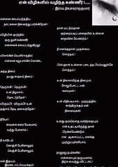 Thiyagarajakumar kavithai (KalaAnantarupah Media Labs-Consultants-News Channe) Tags: poem kavithai kalaanantarupah flickrandroidapp:filter=none thiyagarajakumar