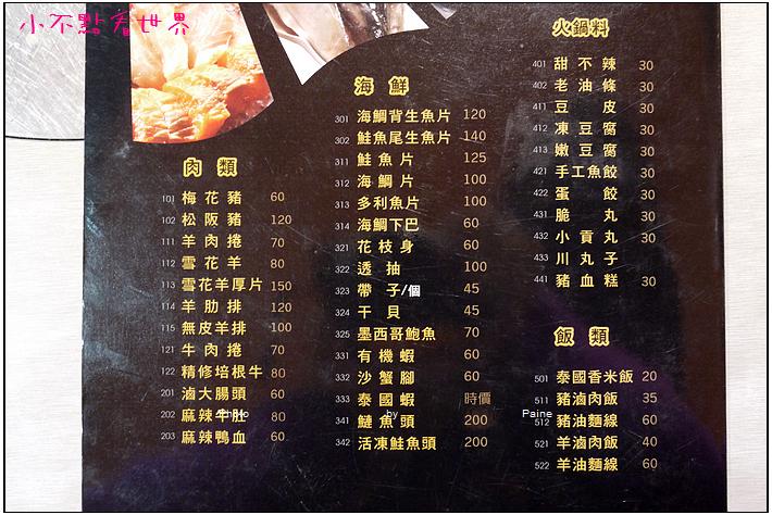 魚羊鮮第八味火鍋 (13).JPG