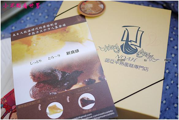諾亞半熟蜂蜜蛋糕 (13).JPG