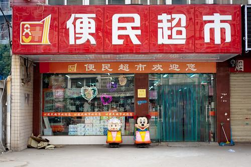 Wuhan | supermarket / 便民超市