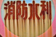 (Roy Cheung Photography) Tags: red sign japan typography rust decay details chinese rusted worn characters decayed typographic