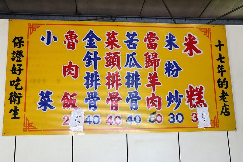 龍德小吃店05