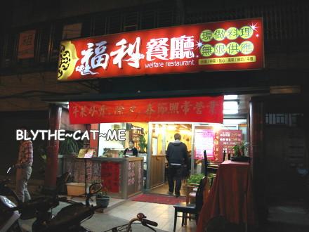 福利餐廳 (2)