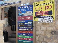 Mt Meron (judyinjerusalem) Tags: mtmeron kevershimonbaryochai