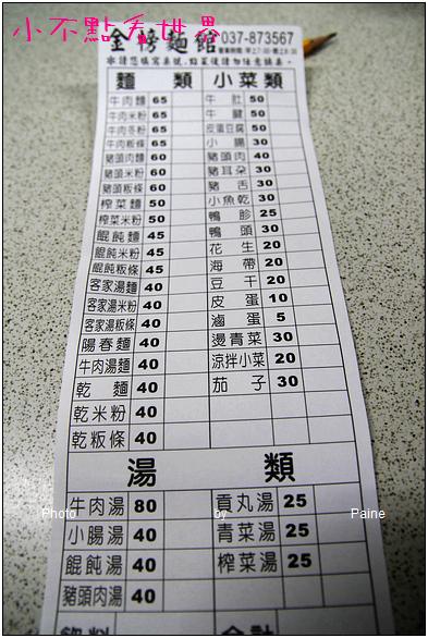 三義金榜麵店 (1).JPG
